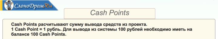 Платежные баллы в играх