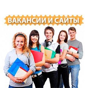 Работа и подработка для студентов без опыта