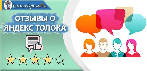 Отзывы о Яндекс Толока - заработок