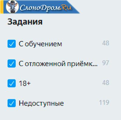 Виды заданий - Яндекс Толока