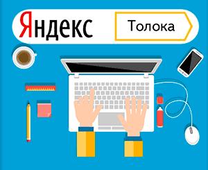Яндекс Толока - что это и как заработать