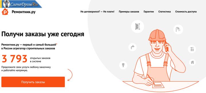 """Сервис """"Ремонтник"""" для дополнительного заработка"""