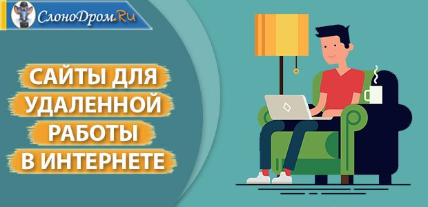 Сайты для удаленной работы в интернете