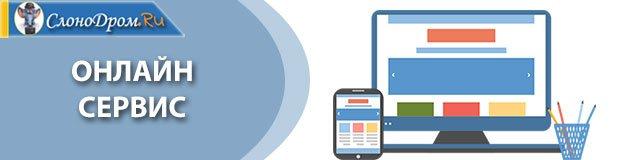 Онлайн сервисы на партнерских программах