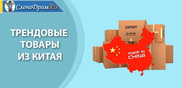 Популярные и трендовые товары из Китая