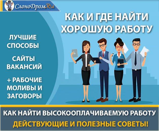 Как найти работу - сайты вакансий