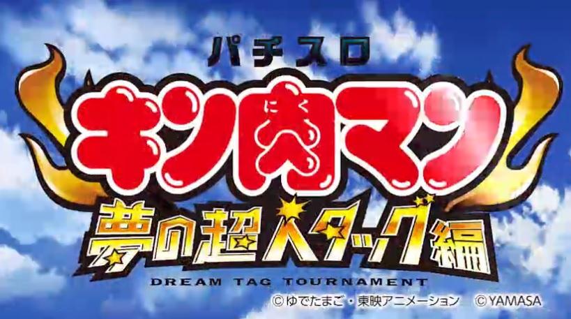 キン肉マン3 夢の超人タッグ編