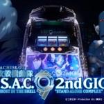 パチスロ攻殻機動隊 S.A.C. 2nd GIG