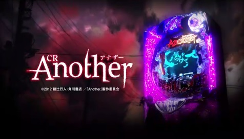 CRAnother(アナザー)