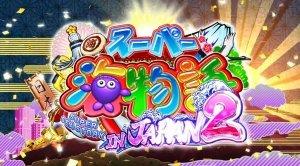 Pスーパー海物語INジャパン2