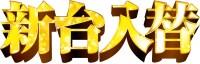 パチスロ新台カレンダー2019・まとめ 【導入日・スペック・スロット情報・噂】