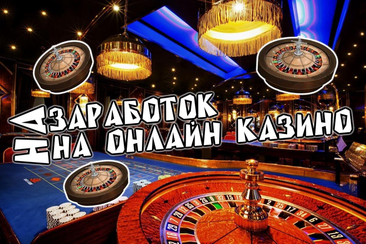 На каком онлайн казино можно заработать игровые автоматы приветственный бонус без депозита