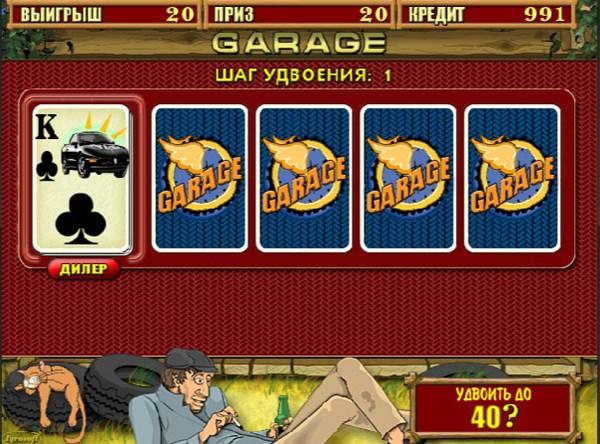 Игровые автоматы garage на х2 игровые автоматы как играть