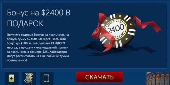 Отыграть бонус онлайн казино лучшие интернет казино букмекерские канторы рейтинг