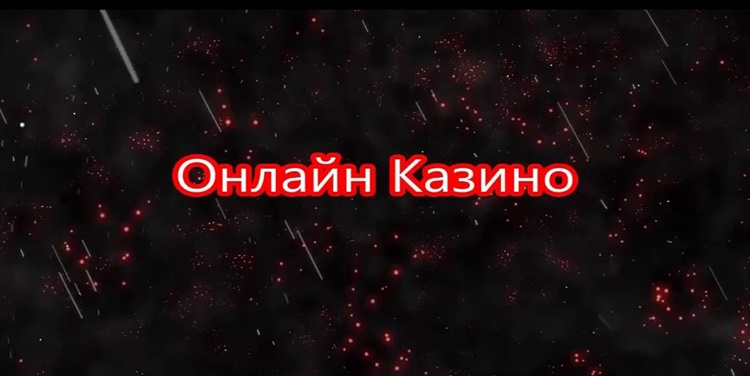Казино онлайн на русском языке игровые автоматы марко-поло