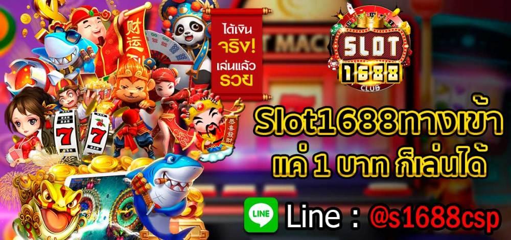 Slot1688ทางเข้า