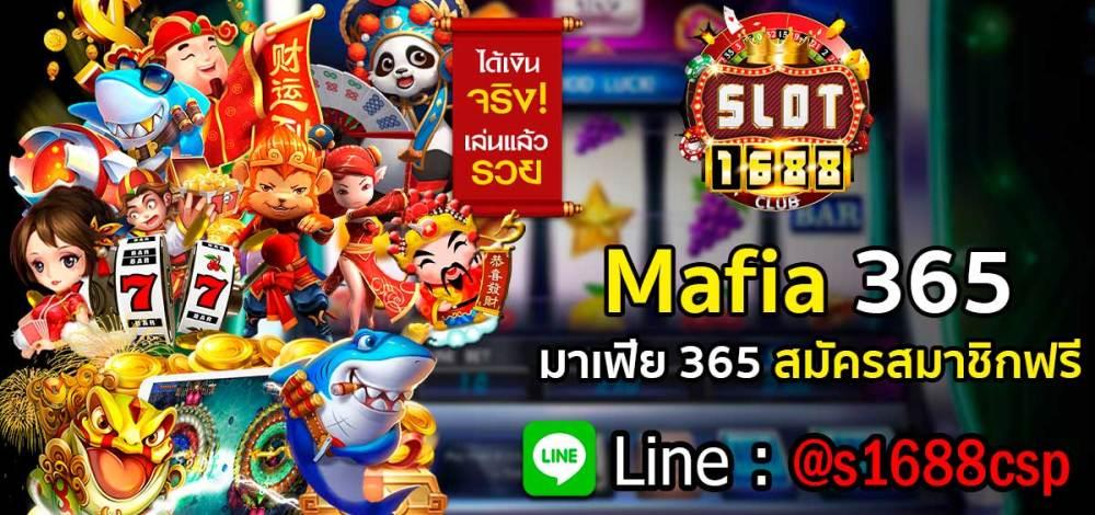 mafia 365 มาเฟีย 365
