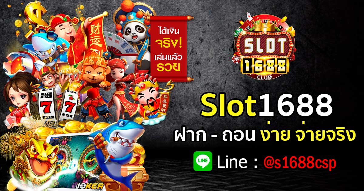 Slot1688ฝากถอน ง่าย จ่ายจริง