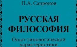 Рецензия на книгу П.А. Сапронова «Русская философия. Опыт типологической характеристики»