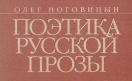 Рецензия на книгу О.М. Ноговицына «Поэтика русской прозы. Метафизическое исследование»