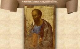 «Апостольские послания» В.Н.Кузнецовой
