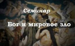 Бог и мировое зло. Семинар
