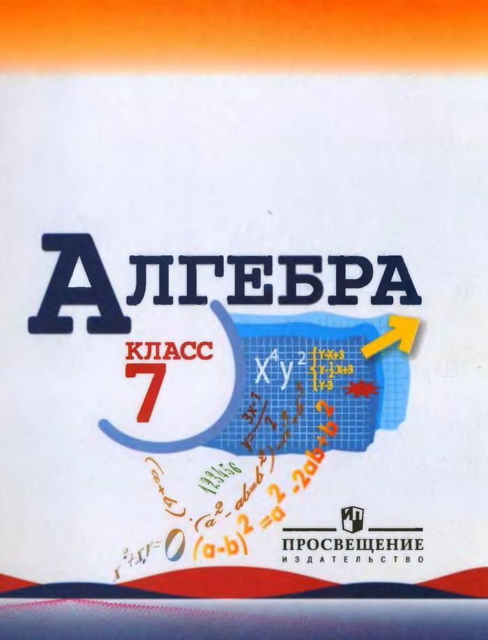 Решебник По Алгебре 7 Класс Макарычев Н Г