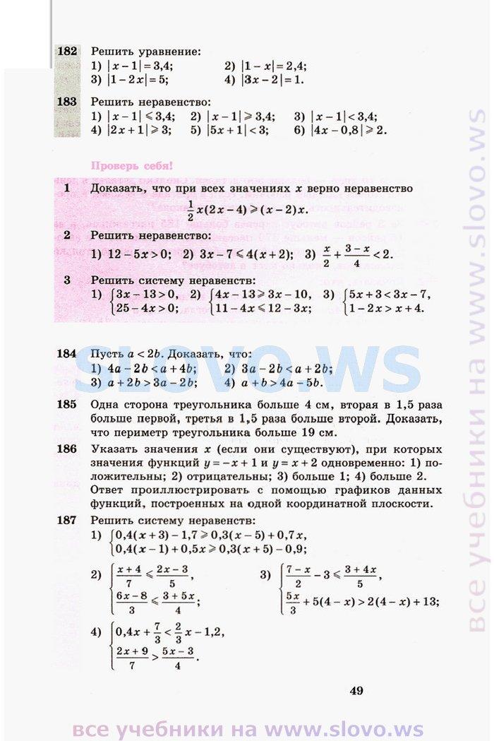 Алимов 10-11 Класс Гдз Проверь Себя Стр 88