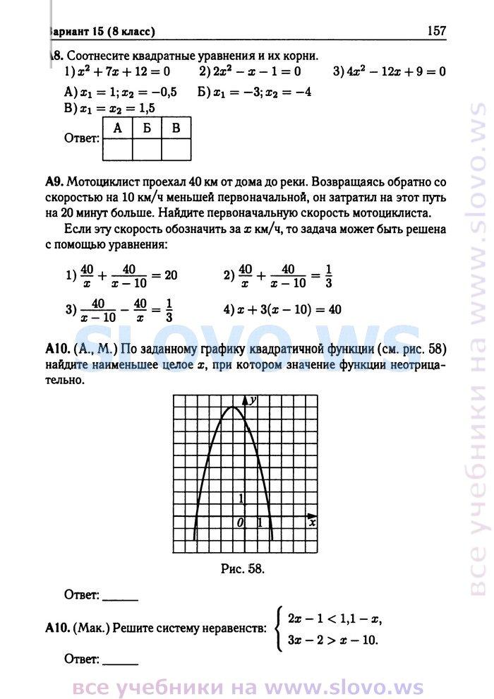 тесты по химии 9 класс рябов невская онлайн