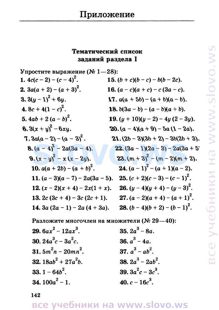 Гдз 9 класс алгебра кузнецова тематический список
