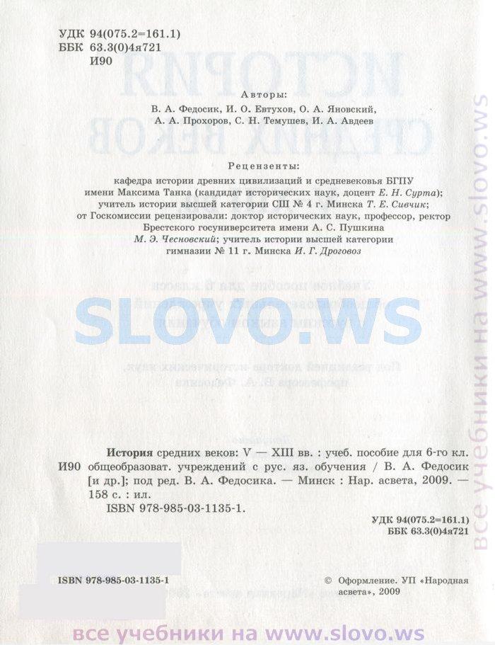 Контурная карта 6 класса по истории и.а авдеев о.в перзашкевич
