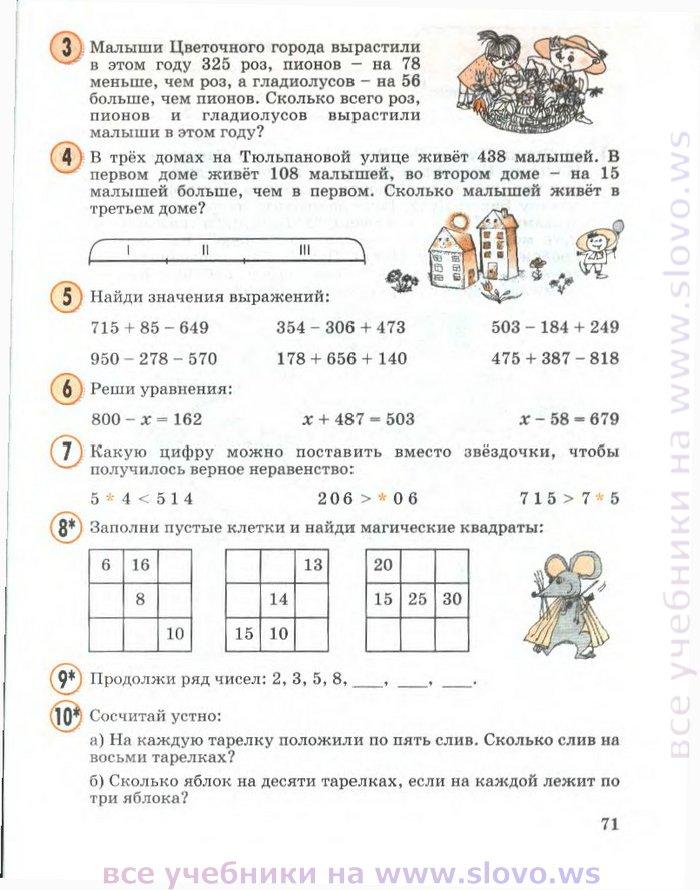 математика 2 класс демидова магический квадрат
