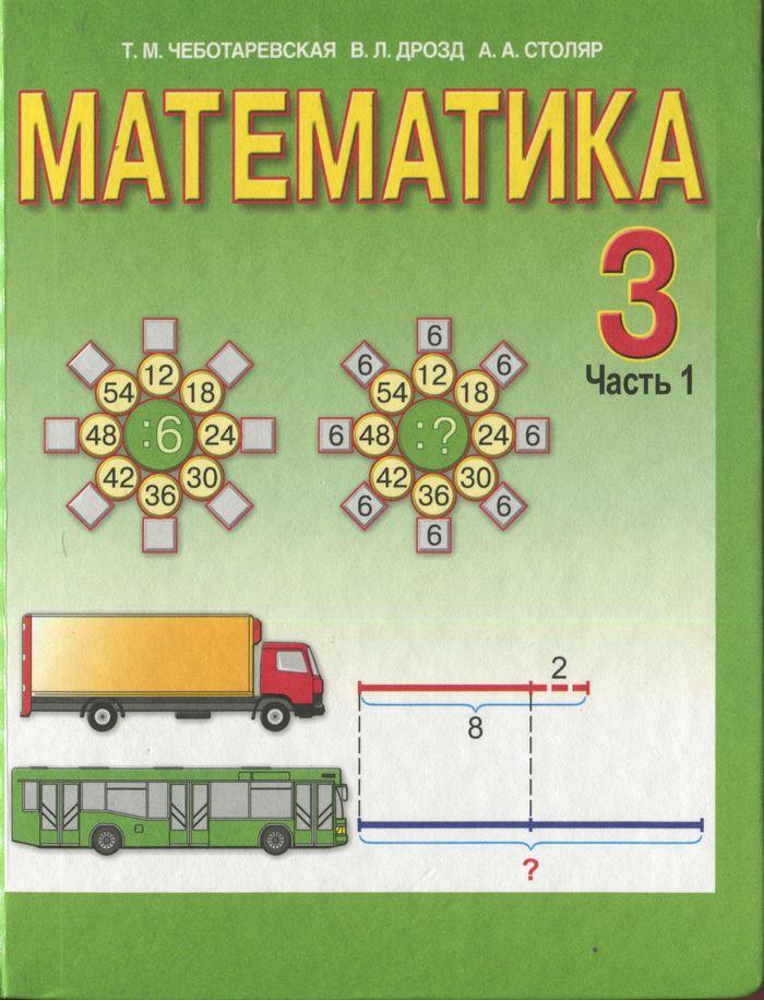 Решебник по математике 3 класса чеботаревская дрозд столяр