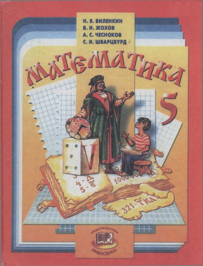 Готовые домашние задание по математике 5 класс автор виленкин жохов чесноков шварцбурд