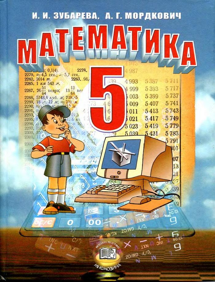 Гдз по математике 5 класс учебник 1 часть зубарева