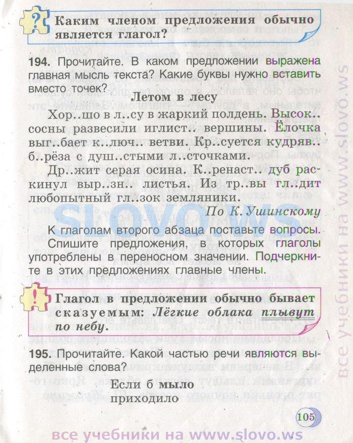 гдз скачать русский язык