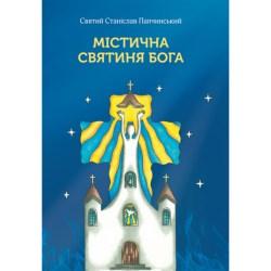 «Містична Святиня Бога»