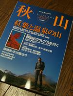 岳人10月号別冊