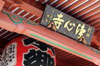 東京都文京区本郷・浄心寺