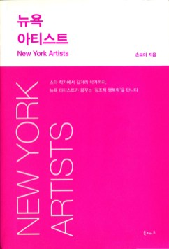 Randall Stoltzfus Katie Bomi Son New York Artists Cover