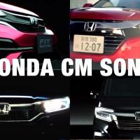 HONDAのCM音楽センスが絶品すぎる件