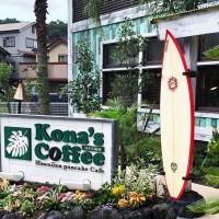 ハワイを感じることが出来るKona's Coffe(コナズ珈琲)が北摂・池田にも出店!