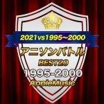 アニソンバトルBEST20 1995-2000