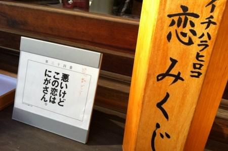 くせの強い恋おみくじがある松原【 布忍神社 】に行ってみた