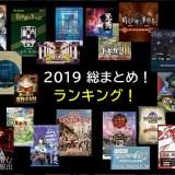 2019関西謎解き【面白さ】【難易度レベル】ランキング総まとめ!