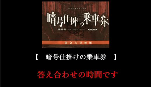 【阪急宝塚線 暗号仕掛けの乗車券】答え合わせの時間です