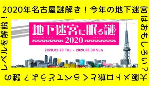 2020名古屋【地下迷宮に眠る謎】行ってきた感想!内容や難易度は?