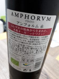 おすすめデイリーワイン、アンフォルム赤