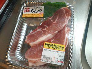 豚らんぷ肉
