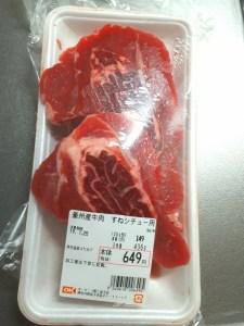 使ったのはこちらの牛すね肉